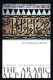 Brief Introduction to the Arabic Alphabet - HEALEY, JOHN F.