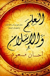 Science and Islam (Arabic - Al Ilm wal Islam) (Arabic Edition) - Masood, Ehsan