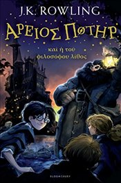 Harry Potter and the Philosophers Stone (Ancient Greek) (Ancient Greek Edition) - Rowling, J. K.
