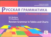 Russian Grammar in Tables and Charts - Shustikova, T.V.