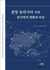 Current Status and Vision of Korean Studies in Central Eurasia - Jeong, Mehmet Eun Kyung