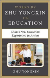China'S New Education Experiment in Action - Yongxin, Zhu